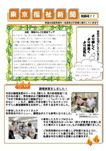 newspaper_201306